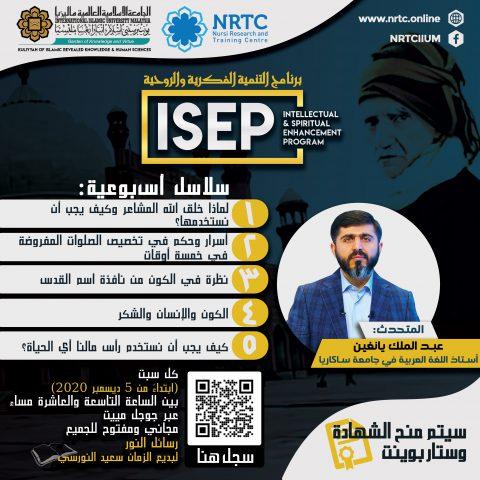ISEP-main-arabic
